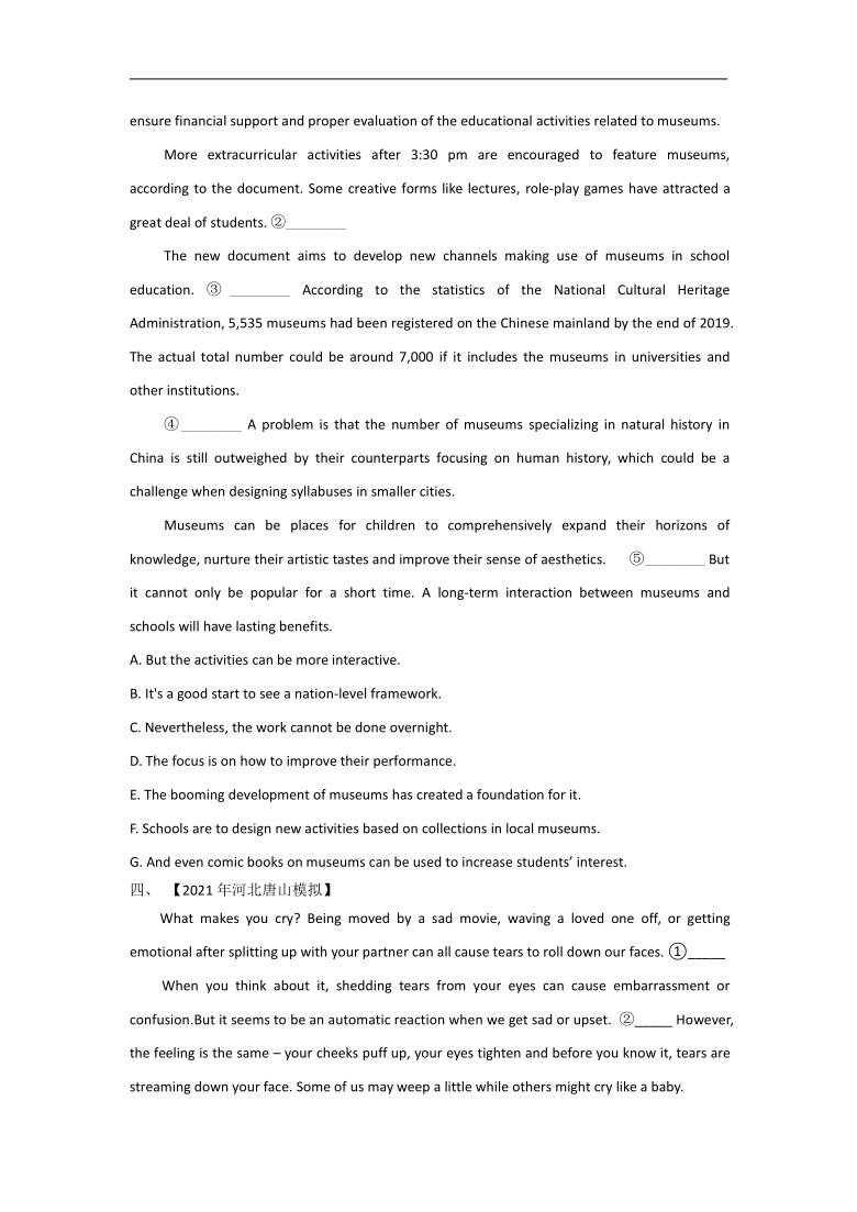 2021年高考英语真题模拟试题专项汇编 12 七选五 2 科教科普类(含答案与解析)