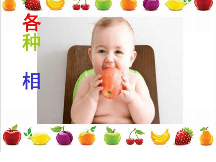 岭南版  8 吃瓜果的人 课件(31张PPT)