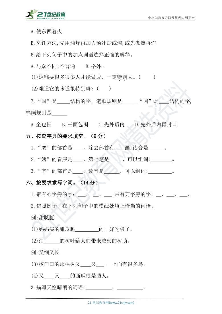 统编版二年级下册语文期中测试卷(含答案)