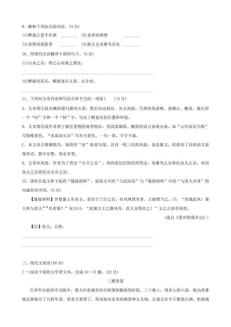 重庆市2021年初中学业水平暨高中招生考试语文试题一(含答案)