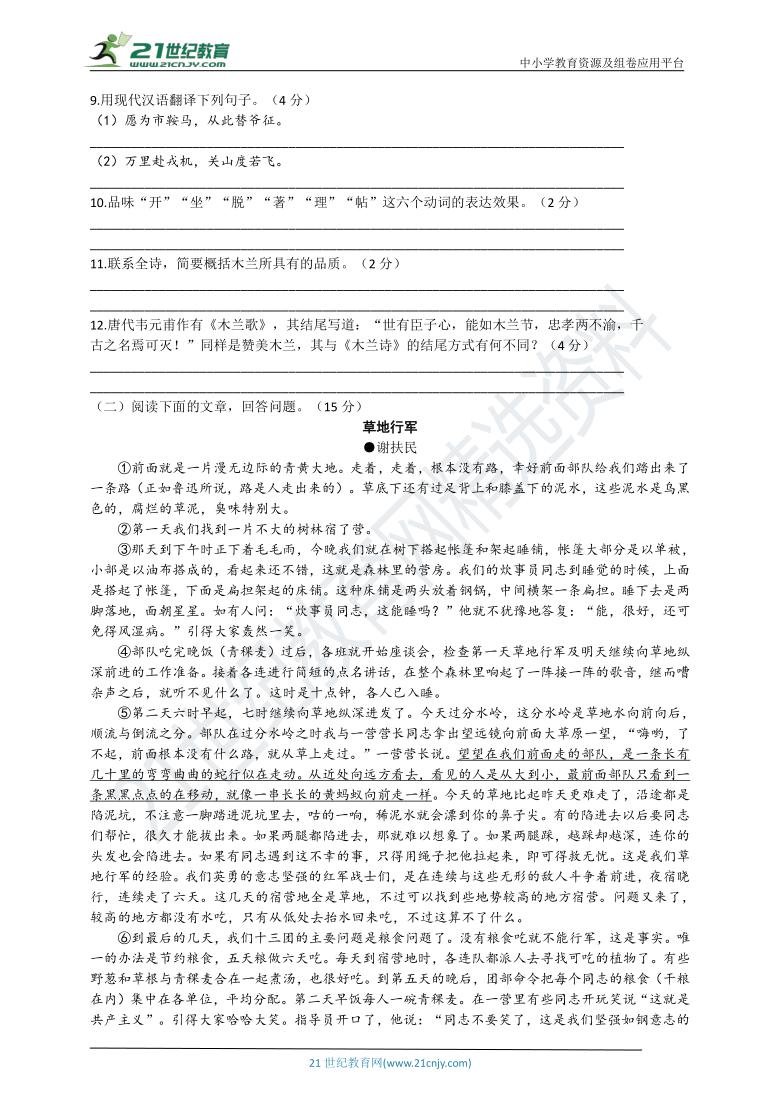 统编版七年级语文下册第二单元综合检测试卷及答案
