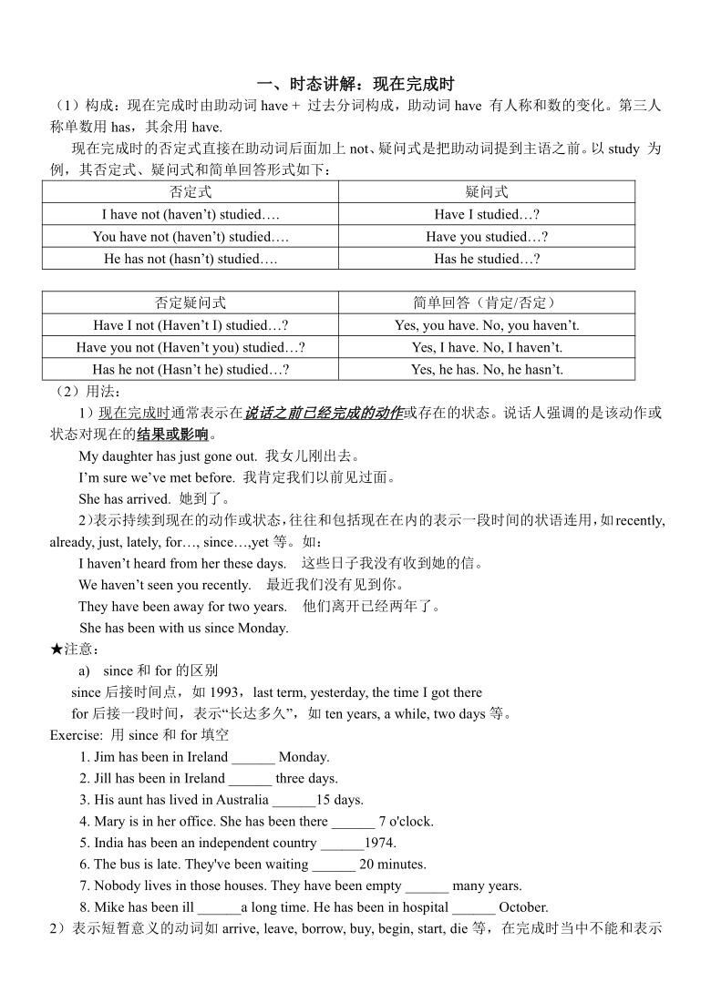 初中英语 现在完成时练习题及答案
