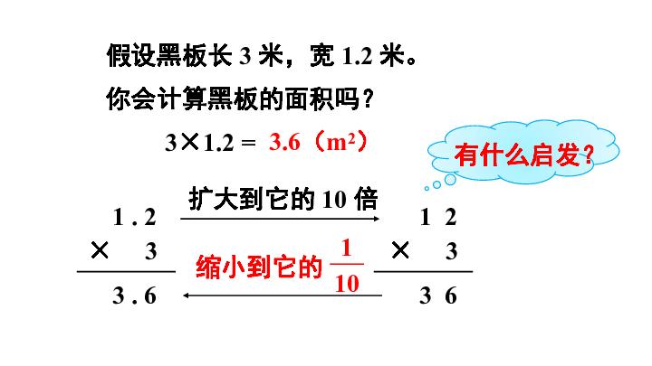五年级上册数学课件-小数乘小数(1) 西师大版(共17张PPT)