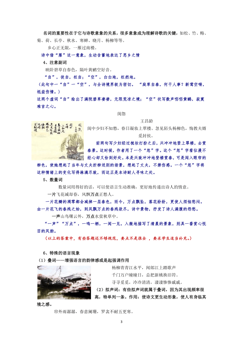 江苏省南京市2021年中考语文冲刺专题古诗鉴赏之语言赏析(题型分析+技巧归纳+练习)