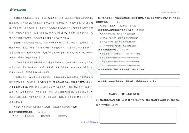 统编版语文三年级下册片区期中考查卷(含答案)