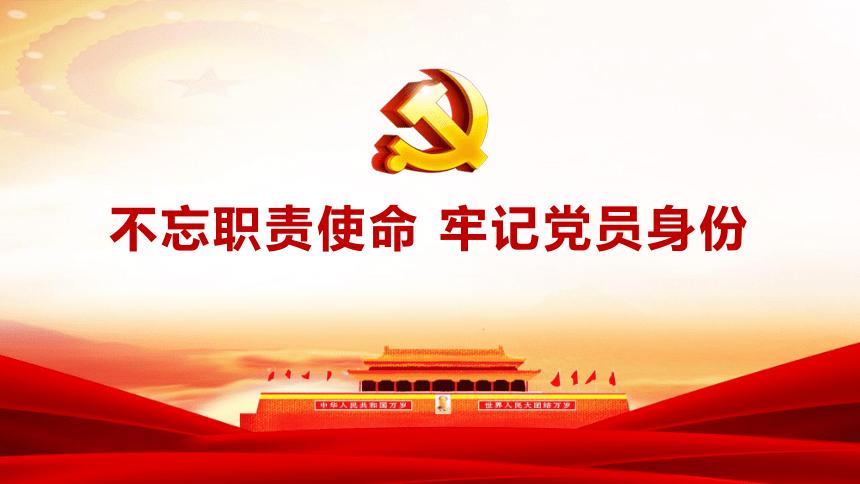 建党100周年:凝聚中国梦     实现中华民族伟大复兴 课件( 27ppt)