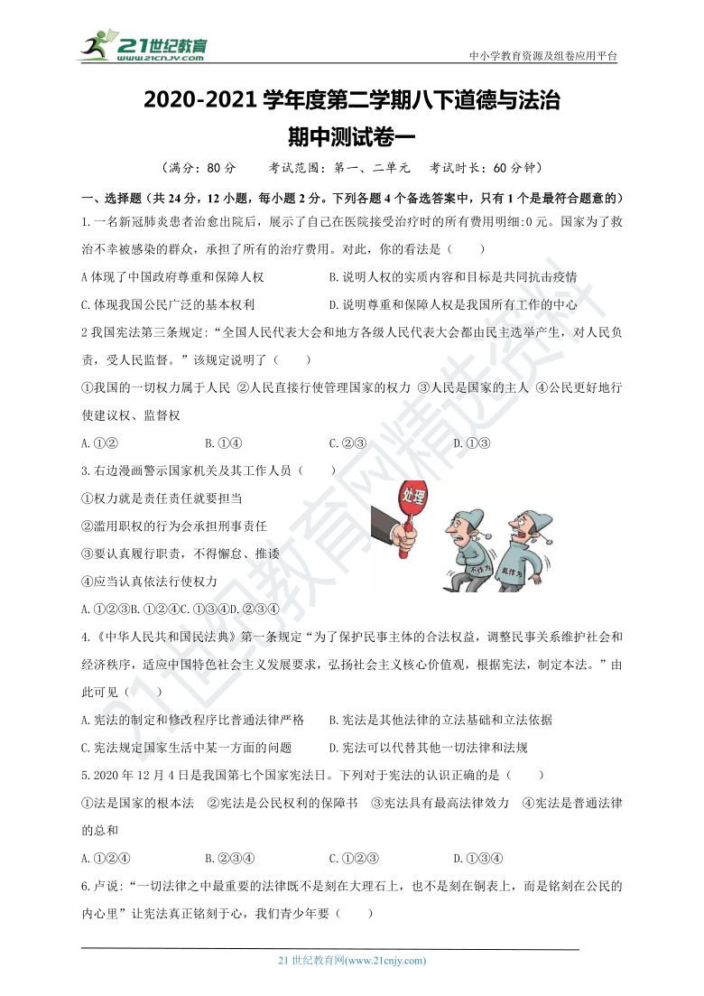 安徽省2020-2021学年度第二学期八下道德与法治期中测试卷一(word版,含答案)