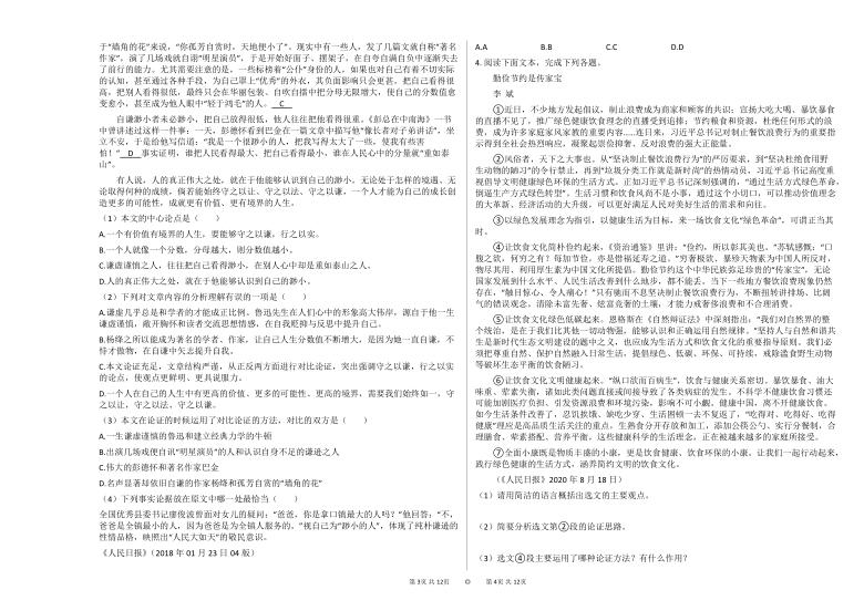 2021河南中考总复习现代文阅读专题训练:议论文阅读(word版有答案)