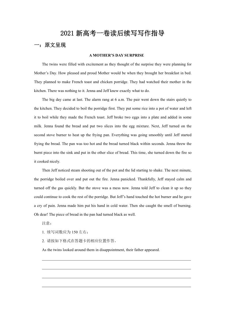 2021新高考真题一卷读后续写写作指导