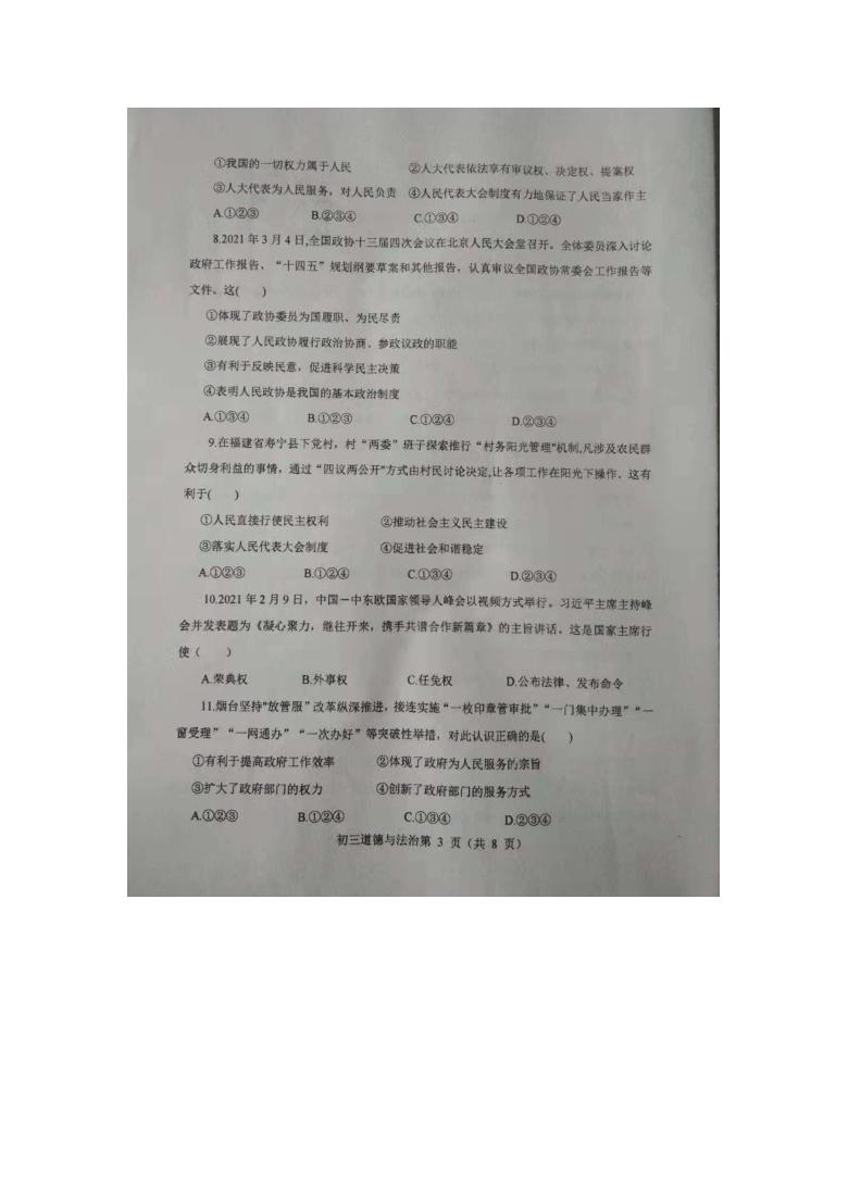 山东省蓬莱市2020-2021学年第二学期期末八年级道德与法治试题(五四制,扫描版,无答案)