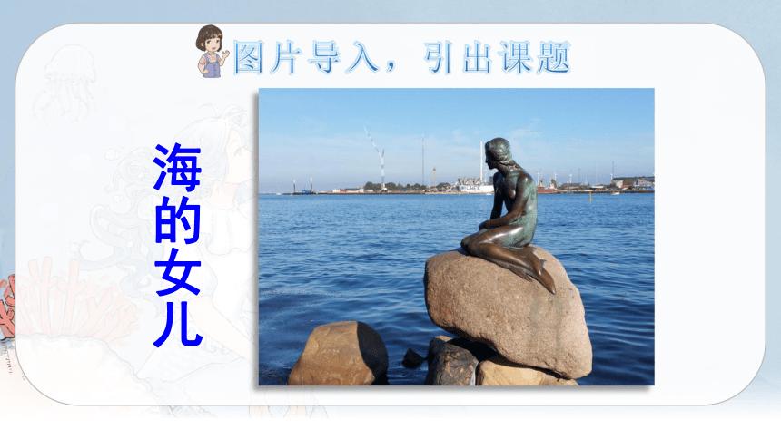 28 海的女儿   课件(19张ppt)