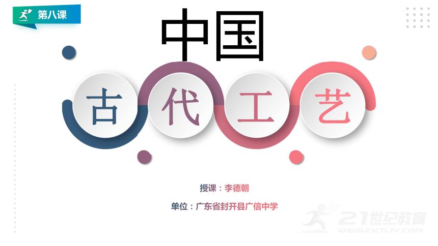高一美术鉴赏(粤教版)第八课:中国古代工艺 课件(25张PPT)