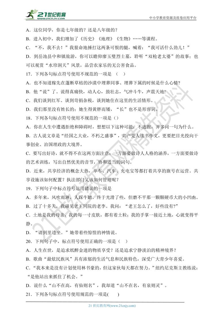03  七下期中专项复习三  标点符号专题及答案解析