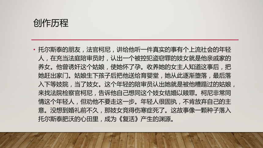 2021-2022学年统编版高中语文选择性必修上册9.《复活(节选)》课件(35张PPT)