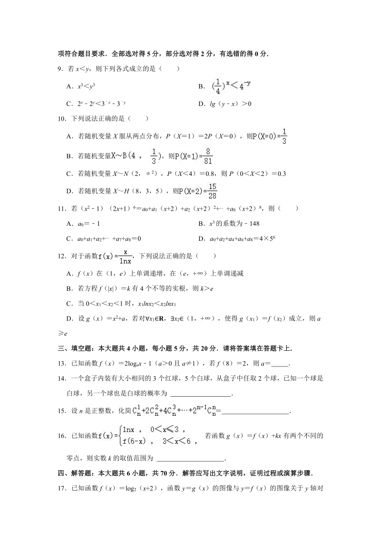 2020-2021学年山东省威海市高二(下)期末数学试卷(word解析版)