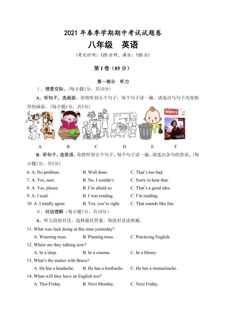 广西壮族自治区河池市宜州区2020-2021学年第二学期期中检测 八年级英语试题(含答案)
