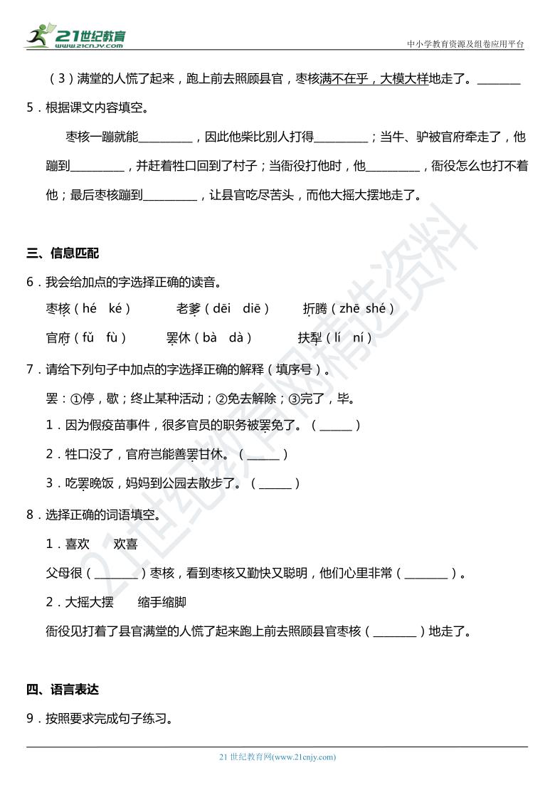 2021年统编版三年级下册第28课《枣核》同步训练题(含答案)