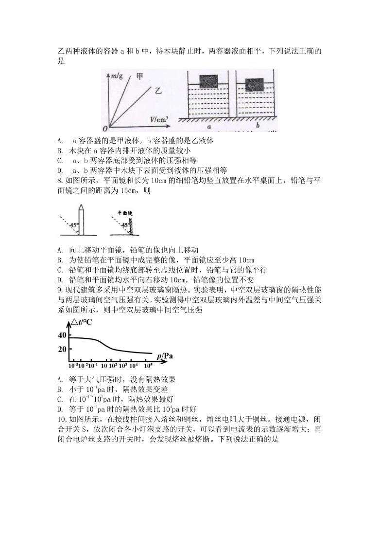 江苏省泰州市海陵学校2021年中考模拟物理试卷(三)(word版含答案)