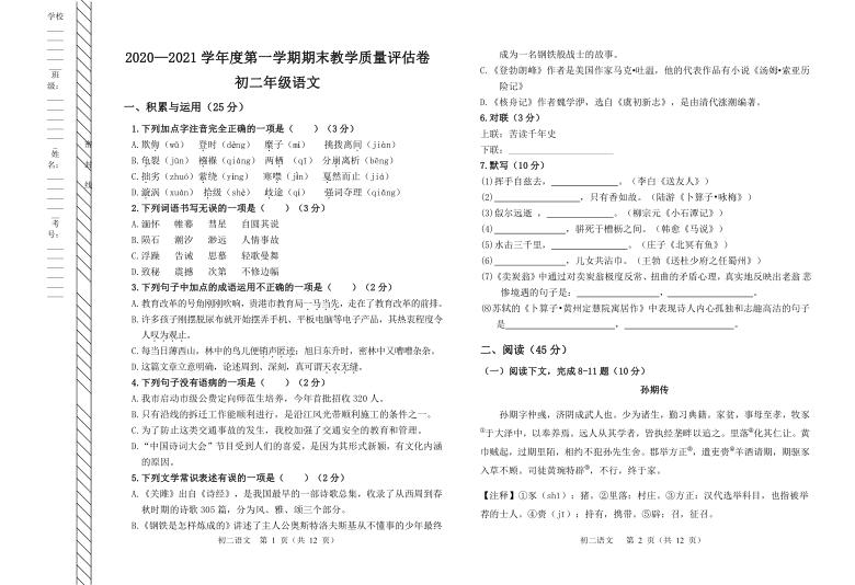 内蒙古包头市固阳县2020-2021学年八年级下学期期末考试语文试题(含答案)