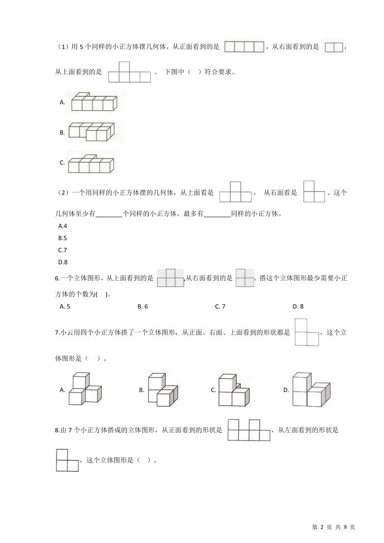 人教版小学数学五年级下册第一单元观察物体(三)试卷(含答案)