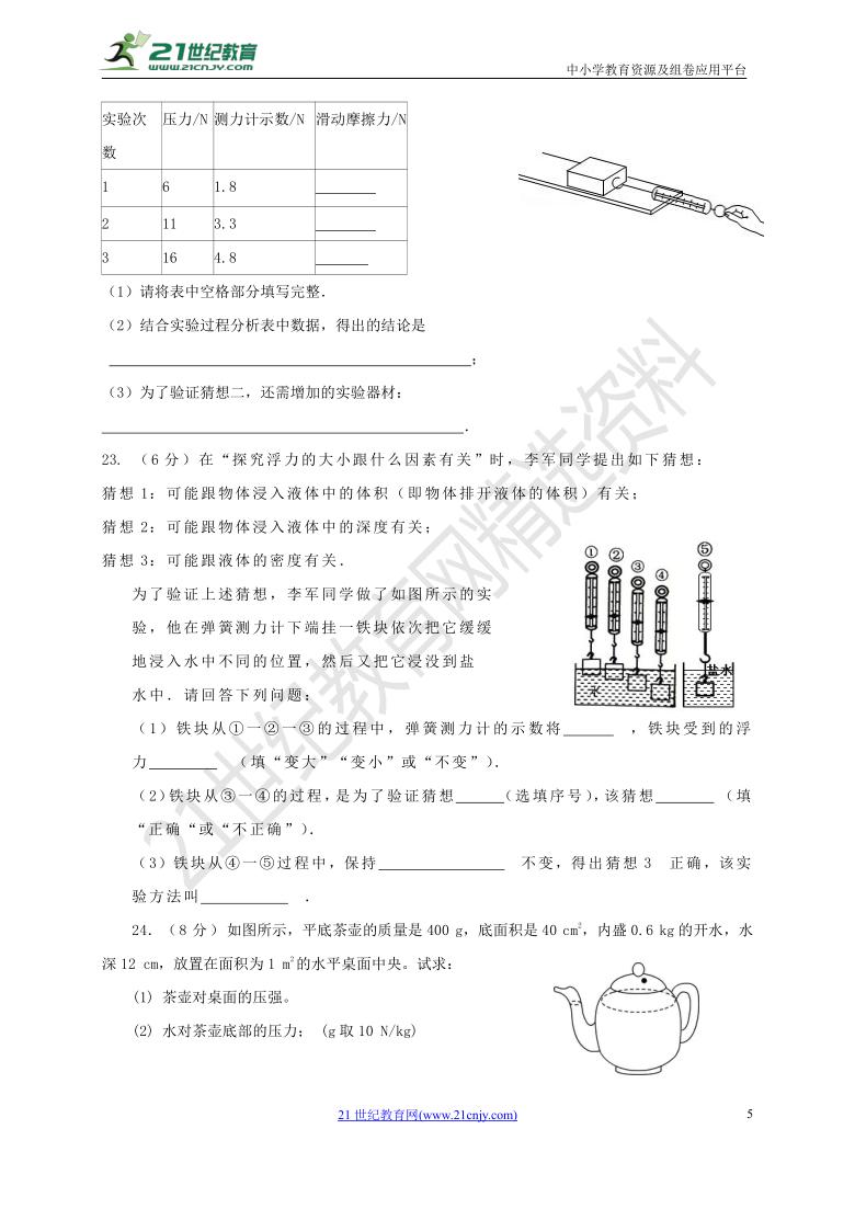 物理人教版八年级下学期期中检测试卷带答案