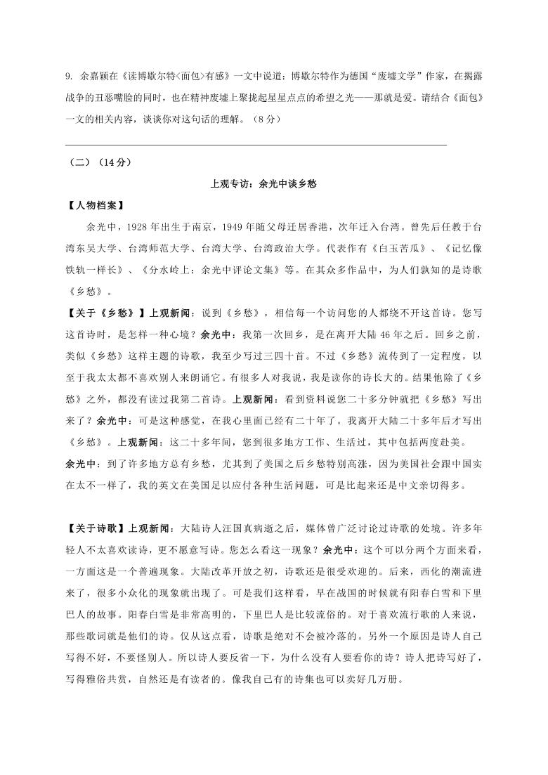 浙江省绍兴市2020-2021学年第一学期九年级12月月考语文试题(word版,无答案)
