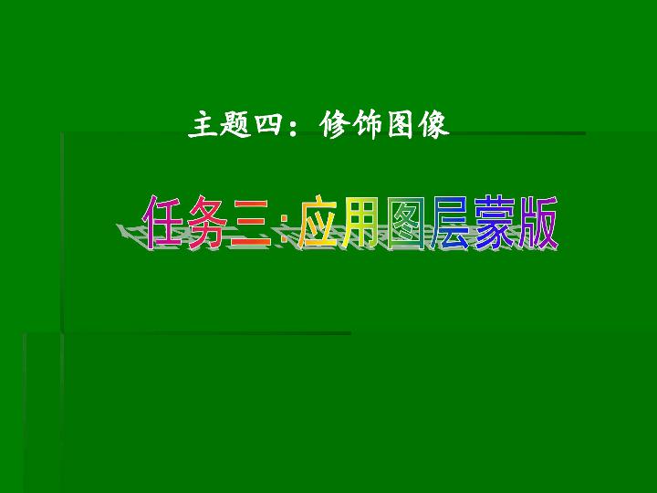 任务三应用图层蒙版课件(13张幻灯片)