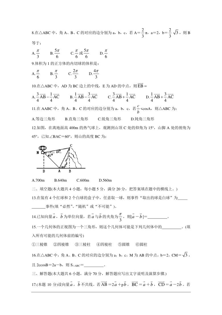 安徽省合肥市六校(名校)2020-2021学年高一下学期期末联考数学试题 Word版含答案