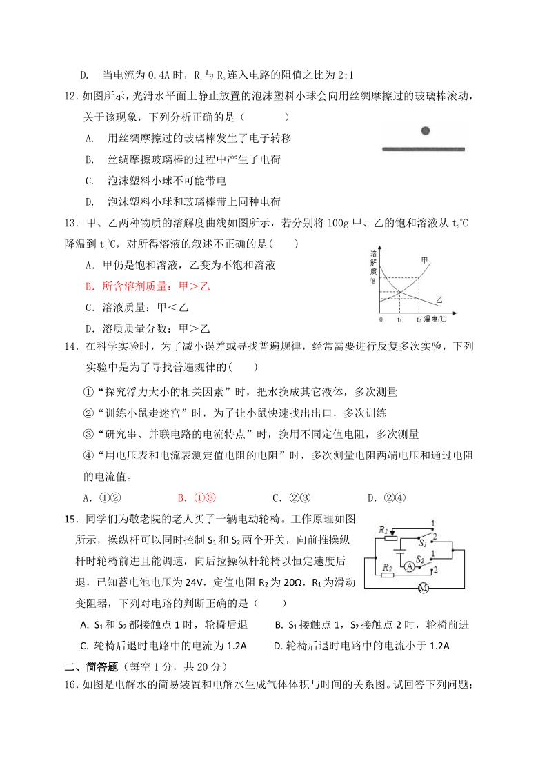 浙江省绍兴市柯桥区联盟校2020-2021学年八年级1月独立作业科学试题(Word版,含答案)