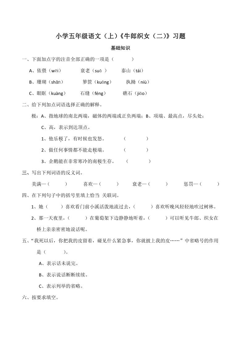 11.《牛郎织女(二)》  同步练习(含答案)