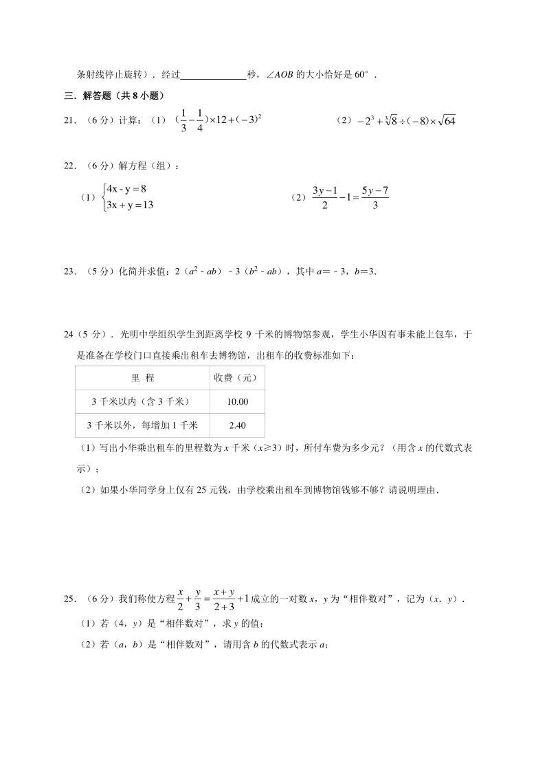 浙江省绍兴市柯桥区联盟校2020-2021学年七年级 1月独立作业 数学试题(Word版,含答案)