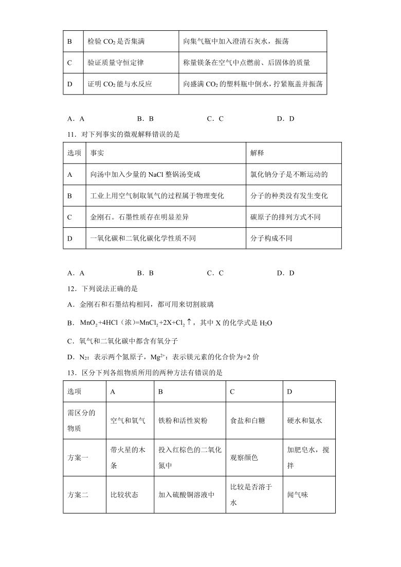 第六单元 碳和碳的氧化物 测试题-2021-2022学年九年级化学人教版上册(word版 含答案)