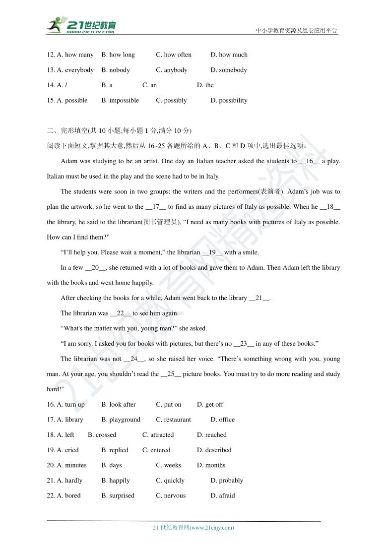 牛津深圳版广州市2020--2021学年八年级下学期英语期中模拟测试题(含答案)
