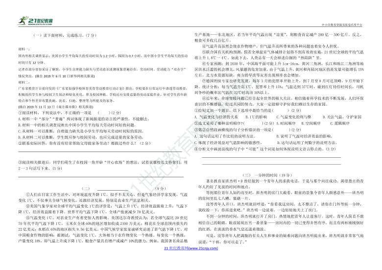 【期中突破】2021年统编版小学语文六下期中突破卷(一)(含答案)