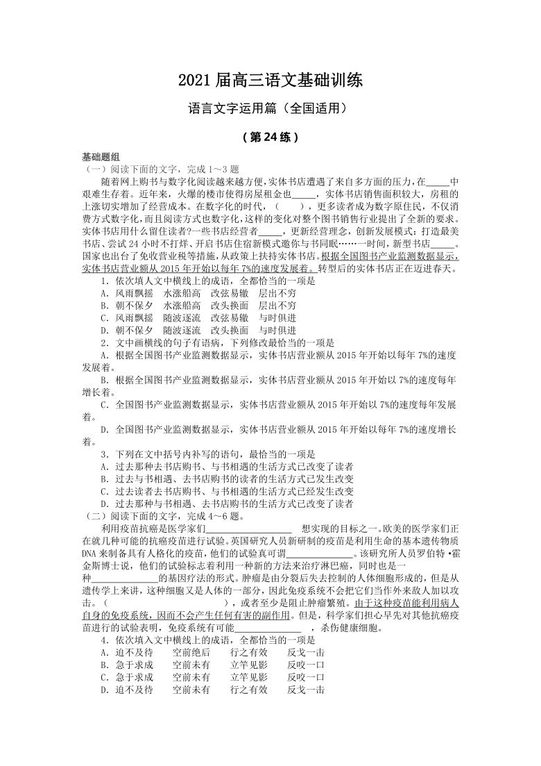 2021届高三语言文字运用新题型小练习24(全国通用)含答案
