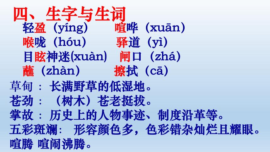 第20课一滴水经过丽江——2020-2021学年八年级语文下册部编版(18张PPT)
