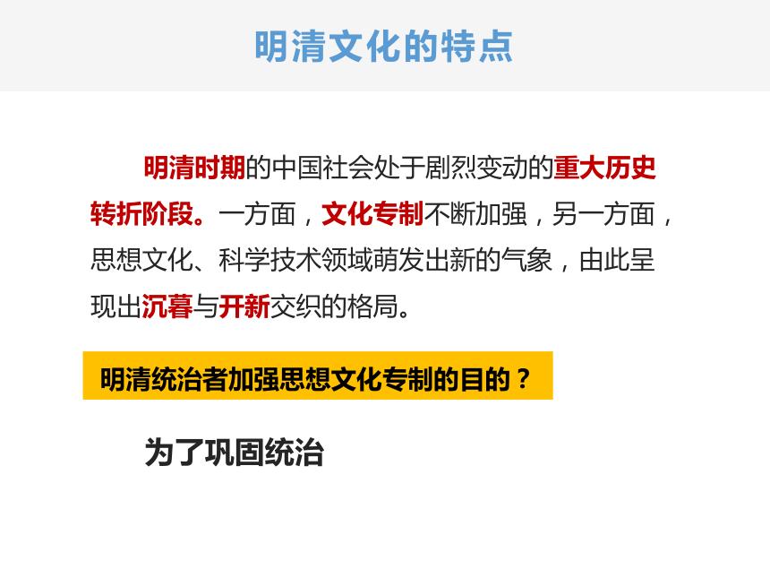5.2.1 文化专制与八股取士 课件(22张ppt)