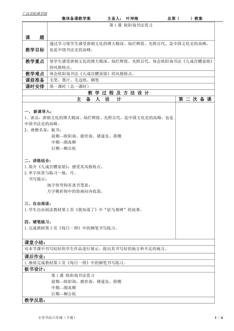 小学六年级下册书法 全册教案(表格式)