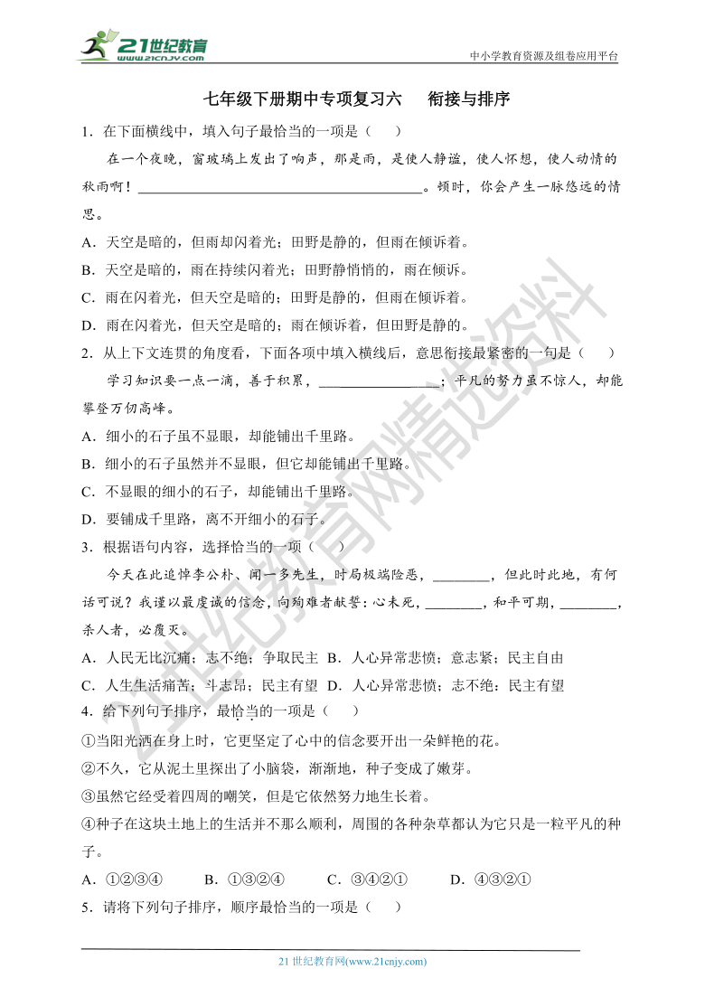 06.七下期中专项复习六  衔接与排序题及答案解析
