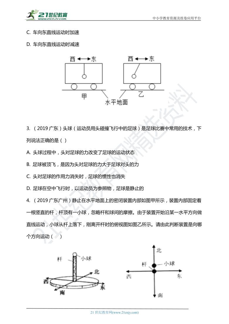 深圳人教版初中物理八年级下册期中复习卷 力和运动专题(含答案)