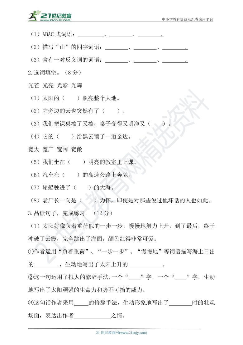 【提优训练】2021年春统编四年级语文下册第五单元测试题(含答案)