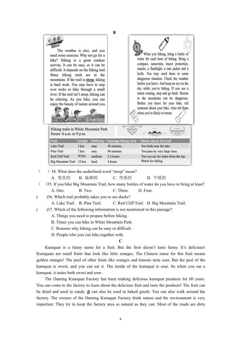 浙江省宁波市镇海区2020-2021学年第一学期九年级英语第三次质量分析检测试卷(word版含答案,含听力原文,无音频)