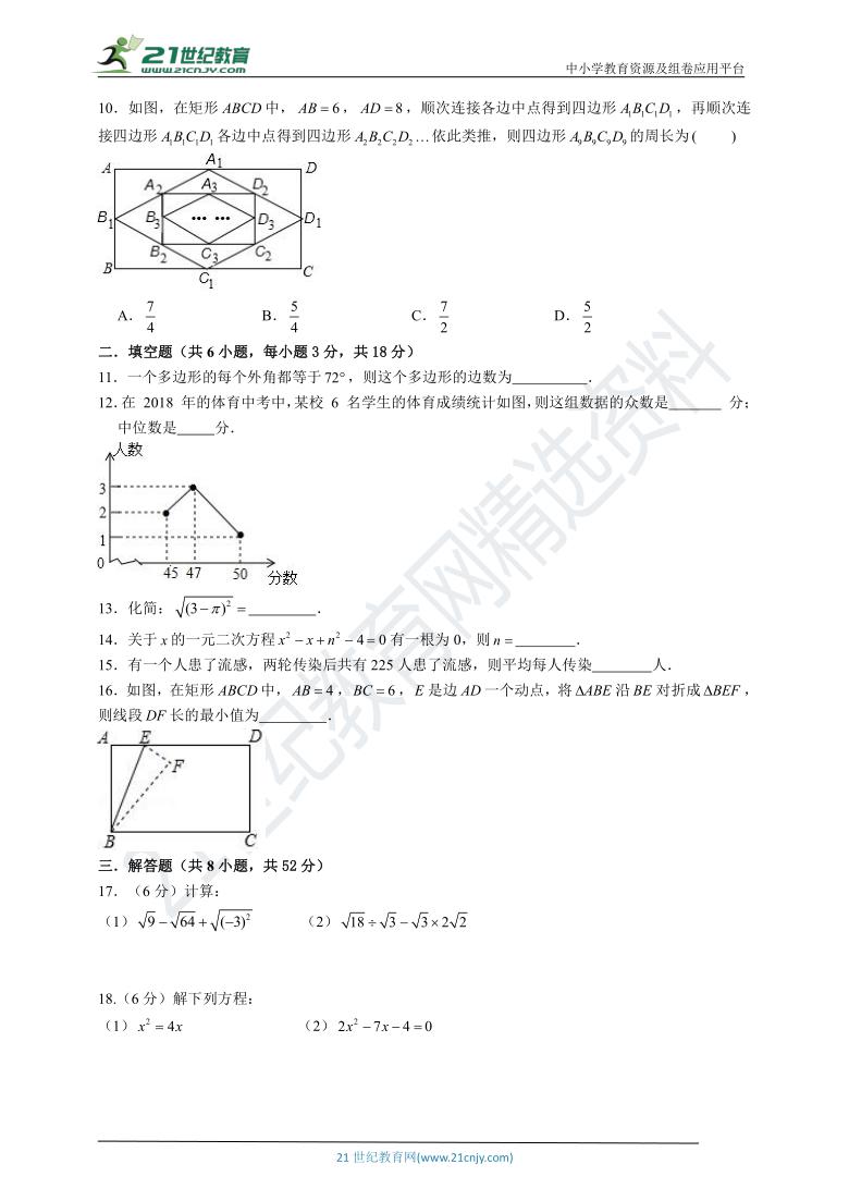 浙教版2020-2021学年度下学期八年级数学期中测试题(8)(含解析)