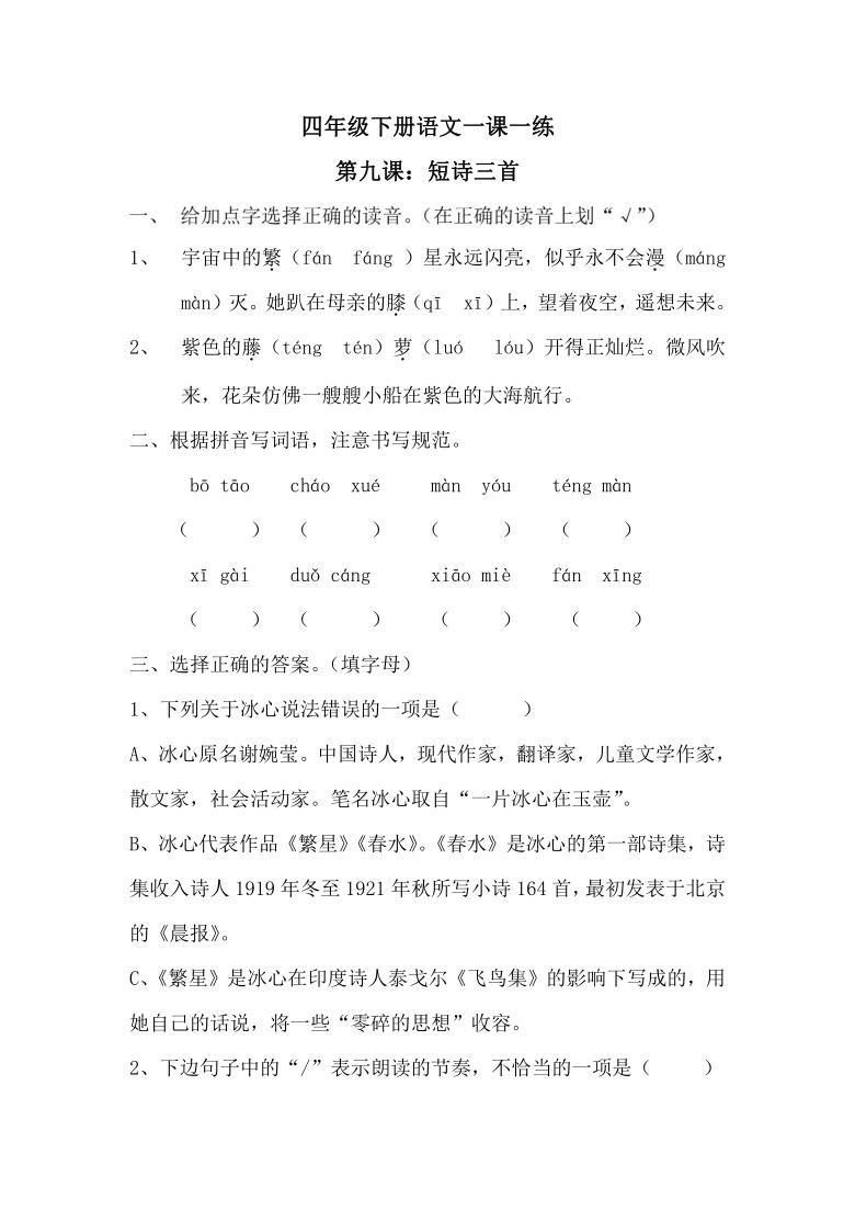 部编版四年级下册语文9  短诗三首   一课一练(含答案)