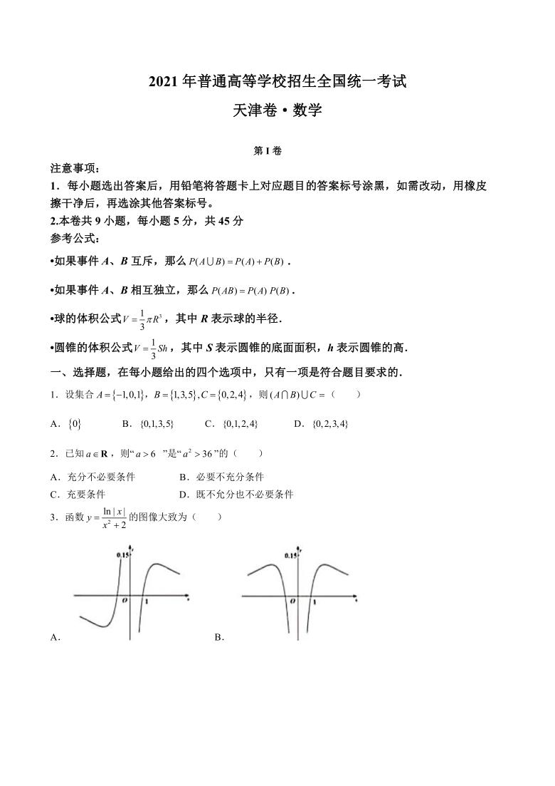 2021年新高考天津数学高考真题(word版,无答案)