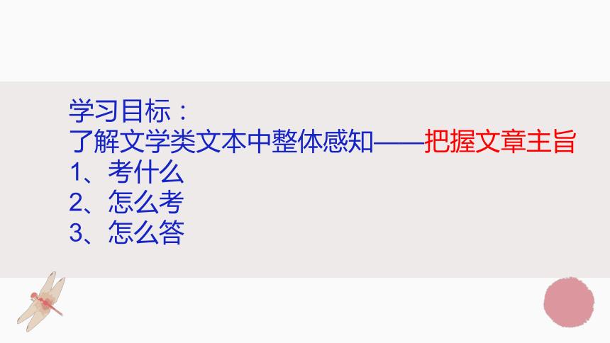 2021年中考语文冲刺复习现代文阅读重难点攻破-把握主旨 考前精讲课件(共31张PPT)
