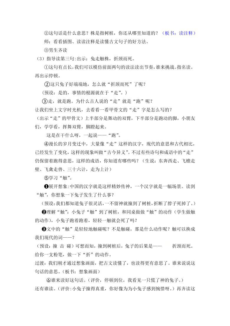 5.守株待兔  教案