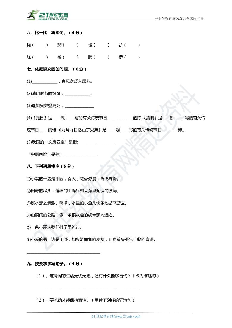 【深圳专版】统编版语文三年级下册期中试卷(含答案)