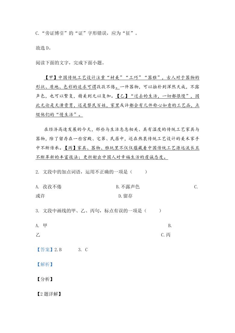 浙江省2021年高考语文真题(word版,含解析)