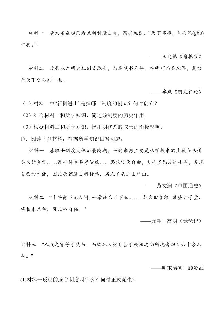 5.2.1 文化专制与八股取士 课时练习 (含答案)